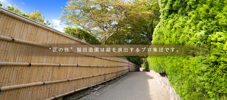 匠の技 福田造園は緑を演出するプロ集団です。