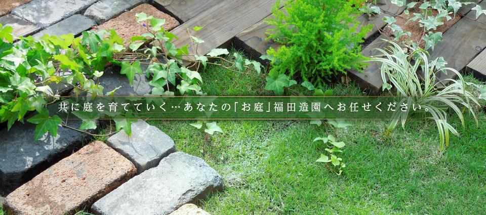 共に庭を育てていく…あなたの「お庭」福田造園へお任せください。
